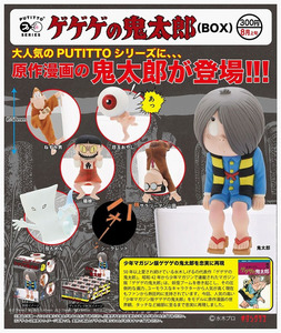 PUTITTO Kekeke no Kitaro series - assortment - 鬼太郎 杯緣系列盒玩 - 隨機單抽