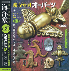 CapsuleQ Museum Ancient Mystery of Ooparts / Out of Place Artifacts gacha series - assortment - Q蛋 袖珍博物館 超古代之謎 失落的文物 扭蛋系列 - 隨機單抽