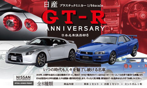 Japan Famous Car Club 1/64 scale minicar series 8 - Nissan GT-R - assrotment - 1/64比例 日本名車俱樂部盒玩 8代 GT-R篇 - 隨機單抽