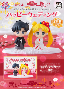 Petit Chara! series Sailor Moon - Happy Wedding Shiromuku ver.  - 迷你甜心Q版系列 美少女戰士 - 快樂婚禮 白無垢ver.