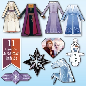 Disney Frozen II Origami set  - 冰雪奇緣2 摺紙遊戲組